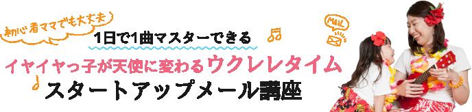 サイト上メルマガ登録